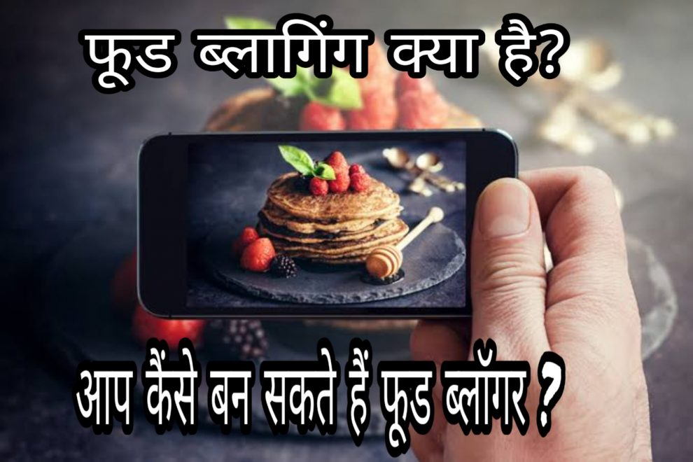 Food Blogging in Hindi