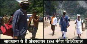 DM Mangesh Ghildiyal Story