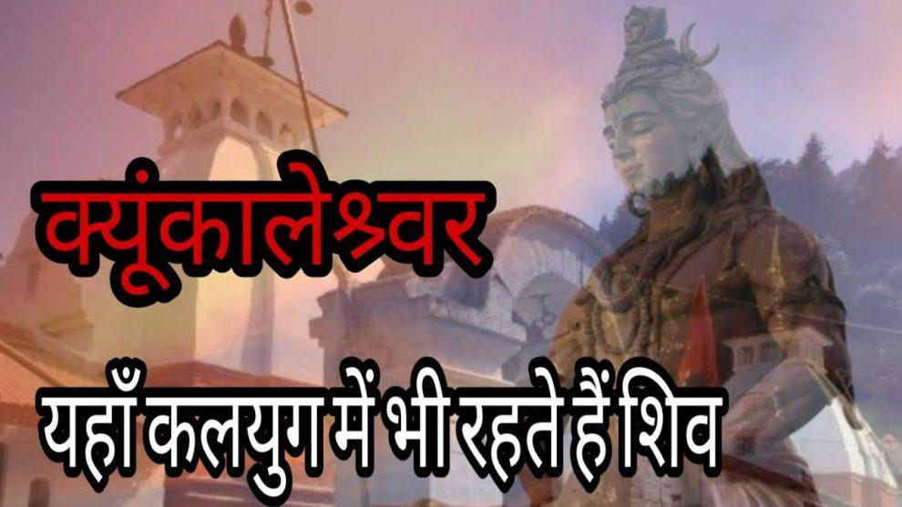 kyunkaleshwar temple pauri garhwal