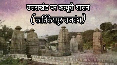 कत्यूरी वंश या कार्तिकेयपुर राजवंश