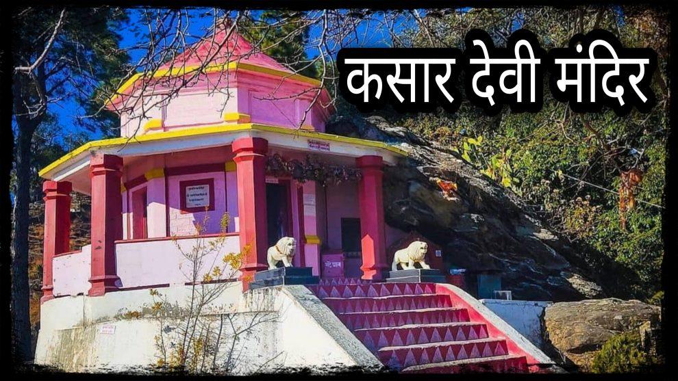 कसार देवी मंदिर