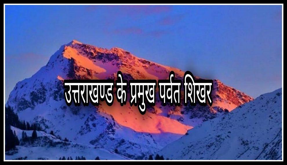 उत्तराखंड के प्रमुख पर्वत शिखर