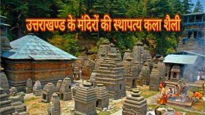 उत्तराखंड मंदिरों की शैली