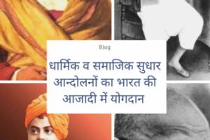 धार्मिक और समाजिक सुधार आंदोलनों का भारत की आज़ादी में योगदान