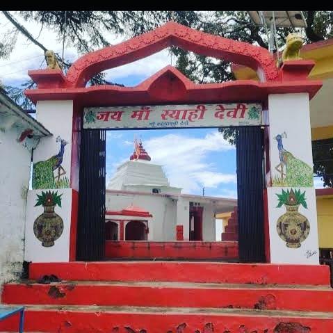 स्याही देवी मंदिर
